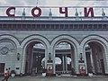 Железнодорожный вокзал сочи.jpg