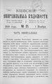 Киевские епархиальные ведомости. 1899. №21. Часть офиц.pdf