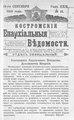 Костромские епархиальные ведомости. 1915. №18.pdf