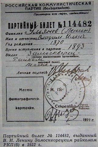 Партийный билет №114482, 1922 год