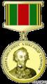 Медаль «Генералиссимус А. В. Суворов».png