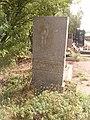 Могила писателя Николая Брыкина.JPG