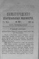 Нижегородские епархиальные ведомости. 1898. №06, неофиц. часть.pdf