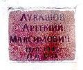Памятная доска на памятнике Лукашову А. М.jpg