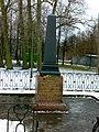 Памятный знак в сквере Декабристов - panoramio.jpg