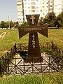 Пам'ятний знак козакам, що загинули за волю України на полі Полтавської битви у 1709.jpg
