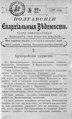 Полтавские епархиальные ведомости 1907 № 22 Отдел официальный. (1 августа 1907 г.).pdf