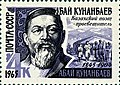 Почтовая марка СССР № 3220. 1965. Писатели нашей Родины.jpg