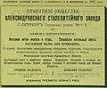 Реклама Александровского завода, 1897.jpg