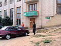 Сбербанк в Серафимовиче.jpg