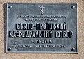 Свято-Троїцький кафедральний собор. м. Луцьк.jpg