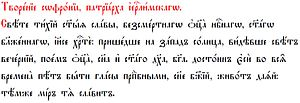 Phos Hilaron - An image of the same text.