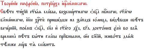 Phos Hilaron - Wikipedia