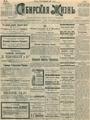 Сибирская жизнь. 1901. №019.pdf