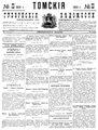 Томские губернские ведомости, 1901 № 23 (1901-06-14).pdf