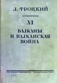 Троцкий - Балканы и Балканская война (1926, обложка).png