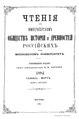 Чтения в Императорском Обществе Истории и Древностей Российских. 1884. Кн. 1.pdf