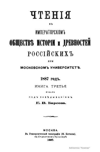 File:Чтения в Императорском Обществе Истории и Древностей Российских. 1887. Кн. 3.pdf