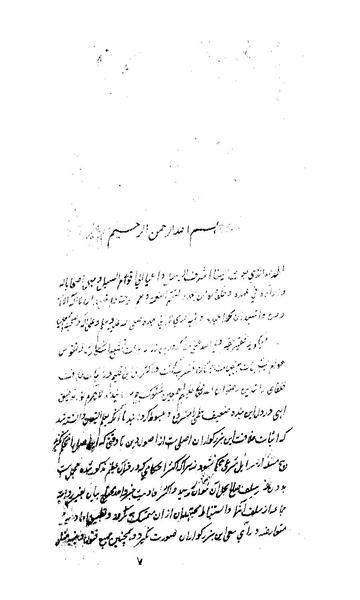 File:ازالة الخفاء عن خلافة الخلفاء.pdf