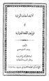 الإيضاحات الوفية في قواعد اللغة العثمانية.pdf