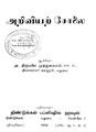 அறிவியற் சோலை.pdf