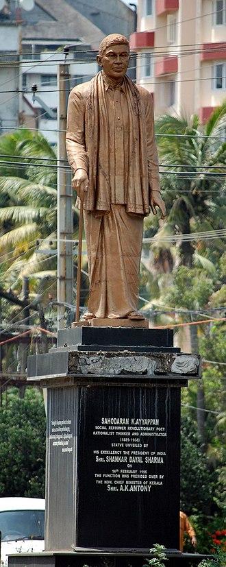 Sahodaran Ayyappan - Image: സഹോദരൻ അയ്യപ്പൻ സ്മാരകം കൊച്ചി