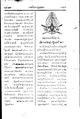 พระราชดำรัสในการเปิดการประชุมรัฐมนตรีสภา พ.ศ. 2437.pdf