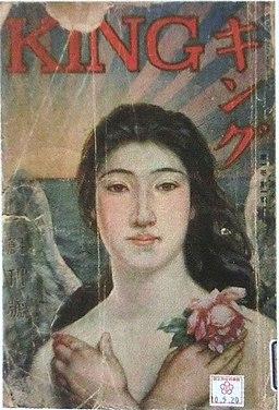 キング192501