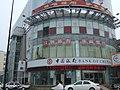 中国银行 - panoramio (2).jpg