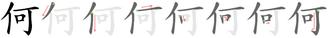 He (surname) - Image: 何 bw