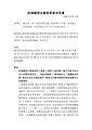 促轉司字第6號決定書.pdf