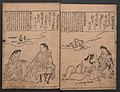 姿絵百人一首-Portraits for One Hundred Poems about One Hundred Poets (Sugata-e hyakunin isshu) MET JIB26 1 010.jpg