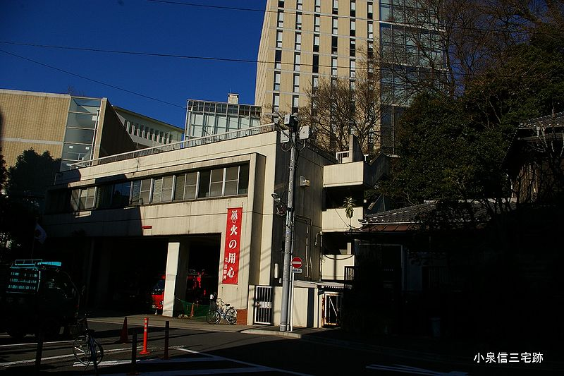 小泉宅跡 福澤邸に同居した後、本地に一家は宅を構えた。裏の木戸から直接塾内に入ることができた。Wikipediaより