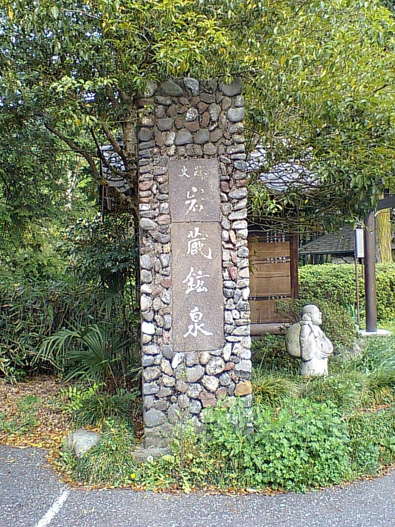 岩蔵鉱泉 - 20100508.jpg