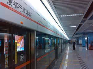 成都地铁2号线线路_成都行政学院站 - 维基百科,自由的百科全书