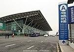 深圳机场A航站楼 A Tower, Shenzhen Airport - panoramio.jpg