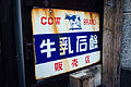 牛乳石鹸 販売店 (14479598772).jpg