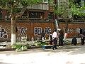 街头的鲜菜摊 - panoramio.jpg