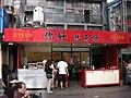 西門町走一圈 - panoramio - Tianmu peter (206).jpg