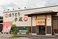 黄金ほうとう歩成 ほうとう味くらべ大会 祝 三連覇 (19861478506).jpg