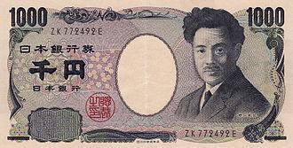 1000 yen note - Image: 1000 yen banknote 2004