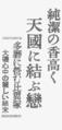 13 May 1932 issue of Tokyo Nichinichi Shimbun.PNG