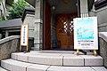 160717 Koji Fukiya Memorial Museum of Art Shibata Niigata pref Japan04n.jpg