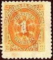 1896 1c Nicaragua Granada YvT1 MiP1Y.jpg