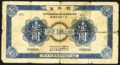1 Dollar - Flyosan - Super Insecticide, Shanghai (1923).png