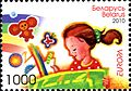 2010. Stamp of Belarus 07-2010-19-03-m2.jpg