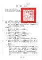 20141003 臺中市政府 府授文資古字第1030193456號公告.pdf