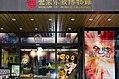 40000-Taipei-WRMuseum (7964470826).jpg