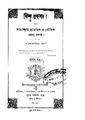 4990010196867 - Bishwa Rahassa vol. 1, Chattopadhyay,Saradaprasad, 102p, LANGUAGE. LINGUISTICS. LITERATURE, bengali (1878).pdf