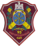 93 САП.png